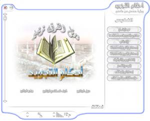 تحميل برنامج تعليم احكام تجويد القرآن الكريم للكمبيوتر 2014 مجانا Download Quran