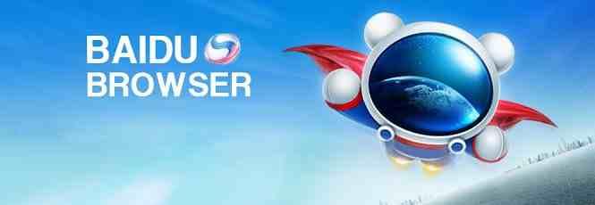 تحميل المتصفح الجديد والأسرع   Baidu-Spark-Browser  مجانا وبأحدث إصدار 2015