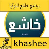 تحميل برنامج خاشع Khashee لنوكيا 7610 مجانا