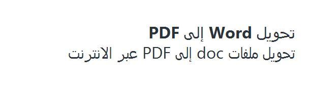 رابط رائع لتحويل من ملفات الوورد لملفات Pdf