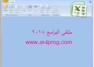 تحميل برنامج  Microsoft Excel Viewer 12.0.6219.1000  بأحدث إصدار 2018