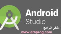 تحميل برنامج Android Studio 3.1.3 المميز للمبرمجين لتحسين التشفير وتصحيح الأخطاء جديد 2018